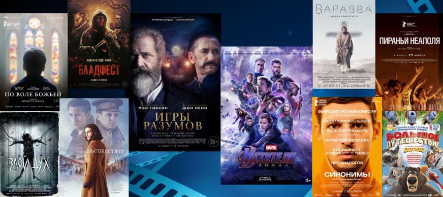 Кинопремьеры (25.04.2019)