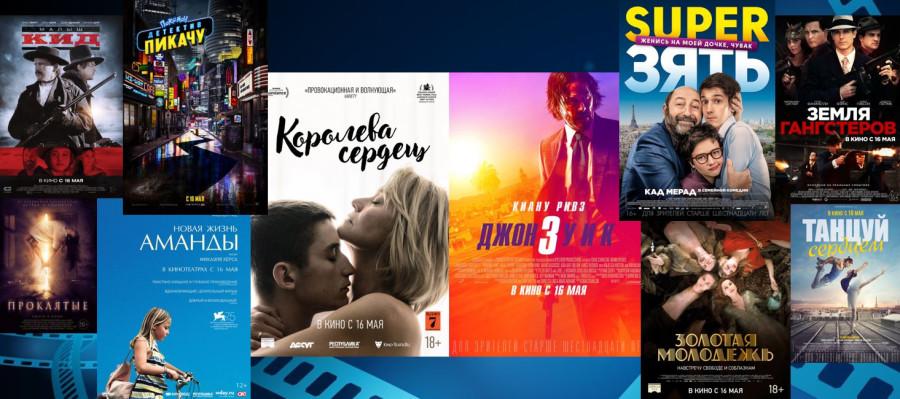 Кинопремьеры (16.05.2019)