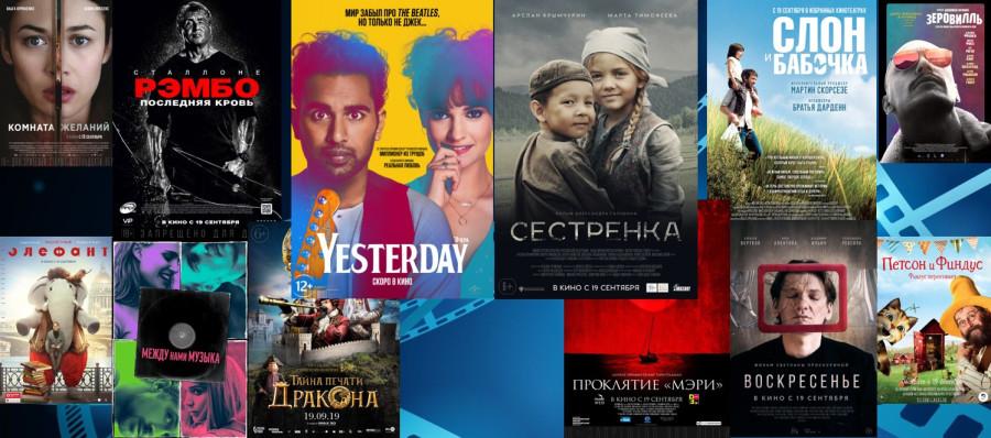 Кинопремьеры (19.09.2019)