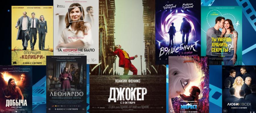 Кинопремьеры (3.10.2019)