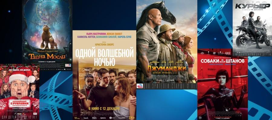 Кинопремьеры (12.12.2019)
