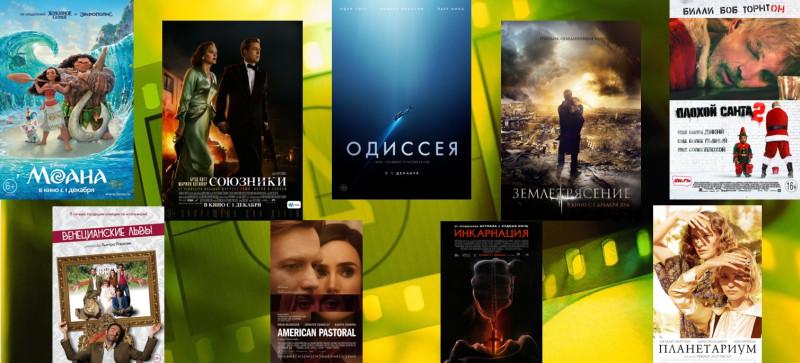 premieres-1.12.2016.jpg