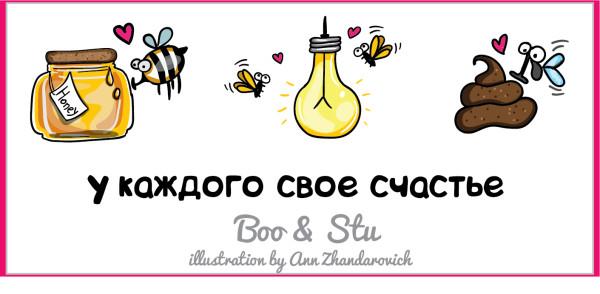 boo and stu