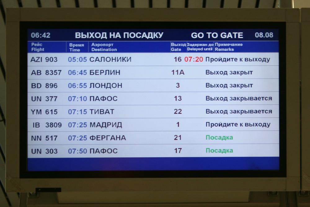 Аэропорт Шереметьево онлайн табло вылетов на сегодня