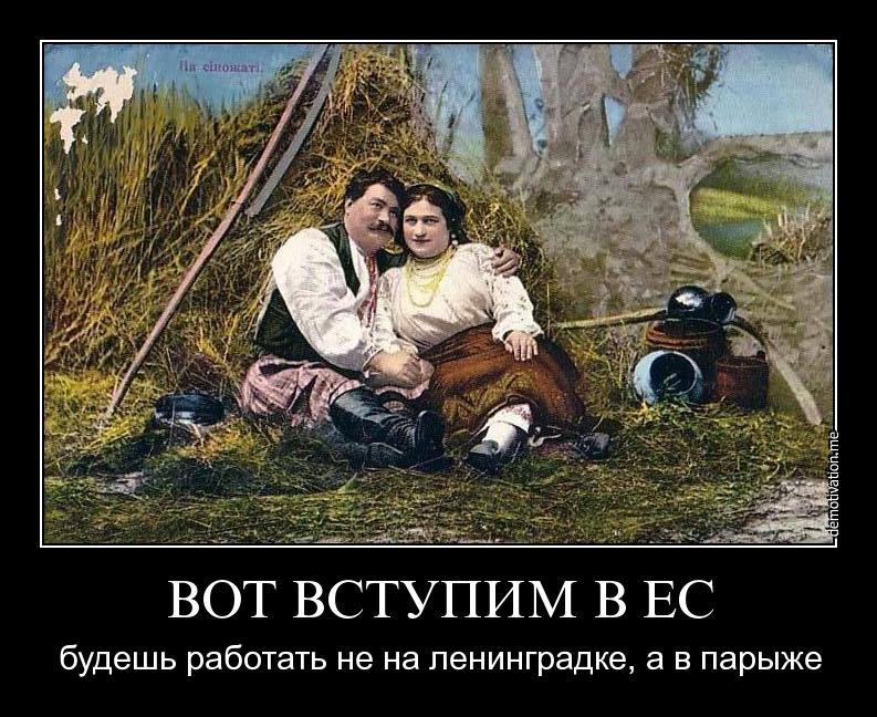 укроес9