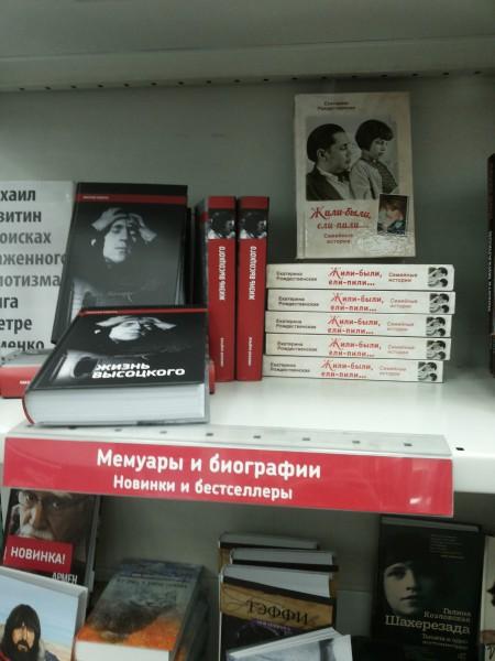 ЖВ в Москве 2