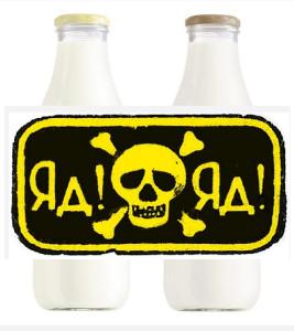 молоко_яд