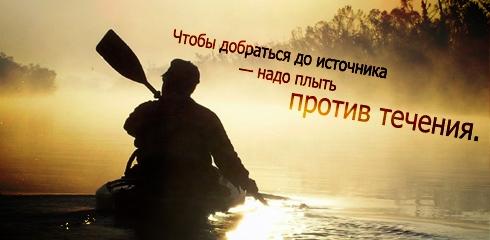 что бы добраться до источника надо плыть против течения