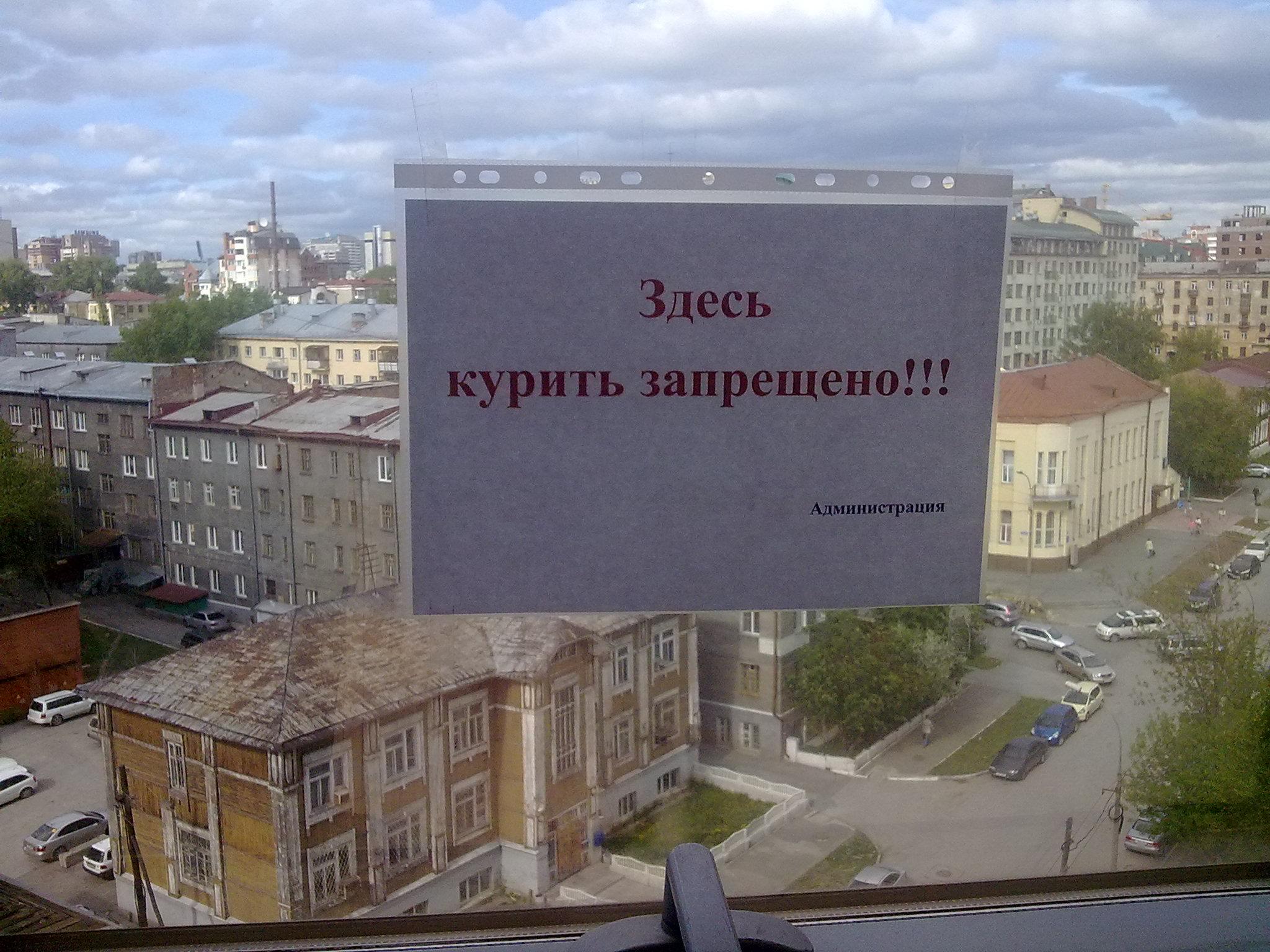 Здесь курить запрещено !!!