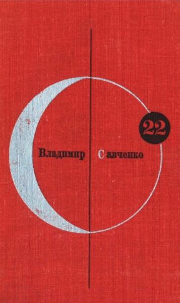 Savchenko.png