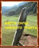 Тур Места силы Чуйского тракта, Сакральный Алтай, места силы