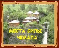 Тур Места силы Чемала, Сакральный Алтай, места силы