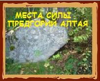 Тур Места силы предгорий Алтай, Сакральный Алтай, места силы