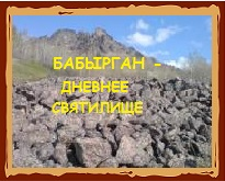 Тур Бабырган -древнее святилище, Сакральный Алтай, места силы