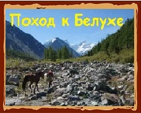 Тур Поход на Белуху, Сакральный Алтай, места силы