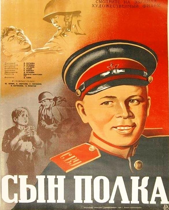 Постер_фильма_«Сын_полка»_(СССР,_1946)