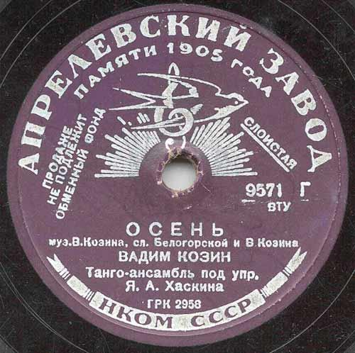 2-vadim-kozin-osen-ne-uhodi-tango500