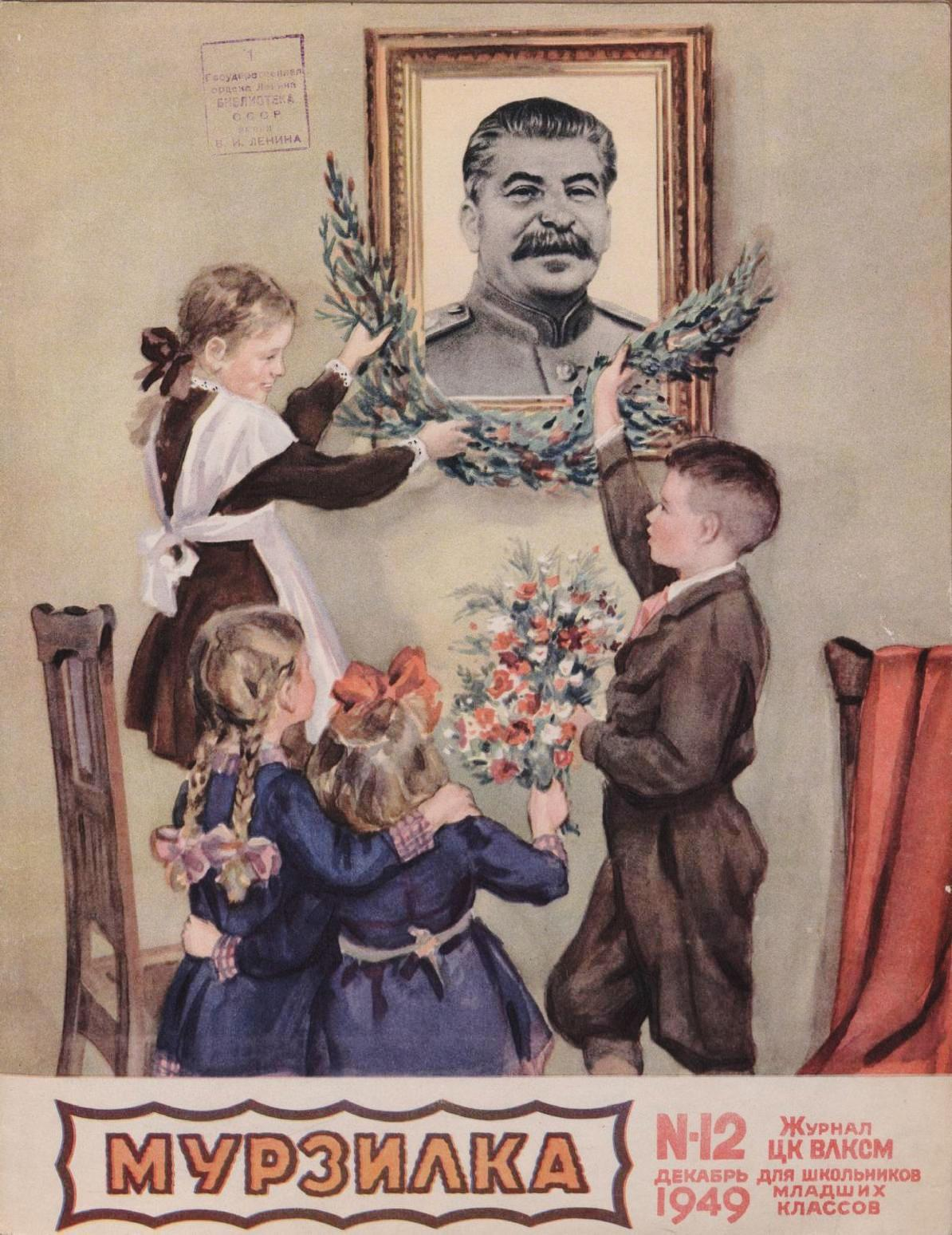 murzilka-1949-12_0000