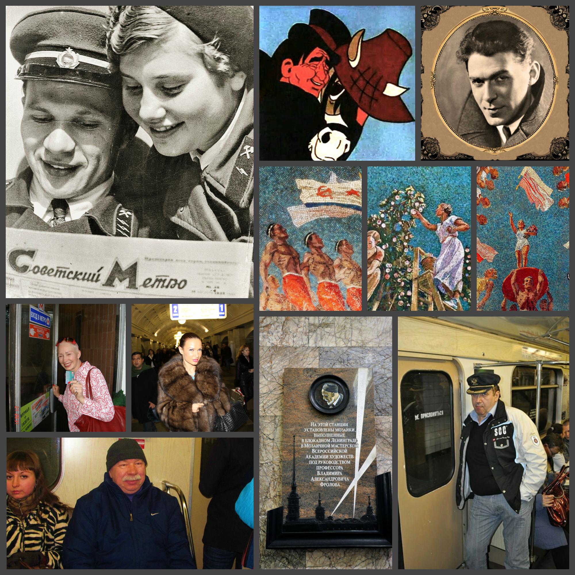 От Сокольников до Парка на метро...
