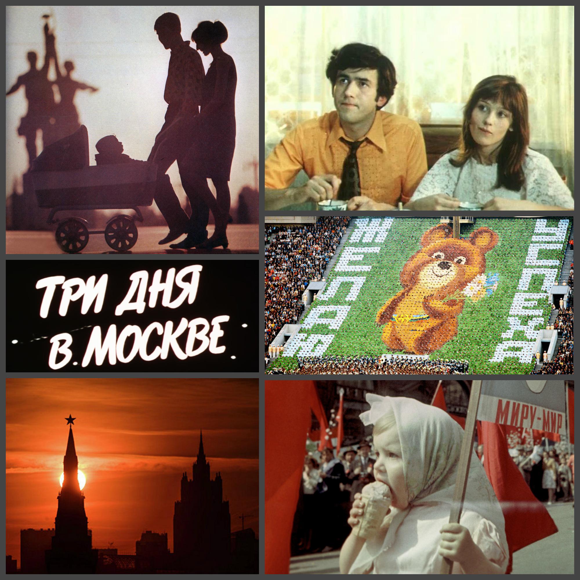Ты не просто город, а Москва.