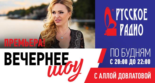 Шоу Аллы Довлатовой на Русском радио