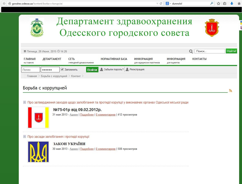 odesskij-gorzdrav-2