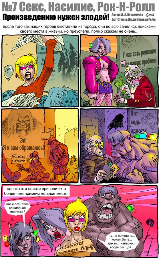 Пытка сексом фота 28 фотография