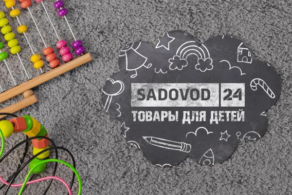 Рынок Садовод. Товары для детей и школьников