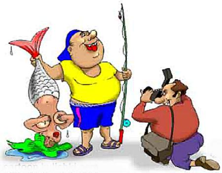 Рыбак смешная открытка