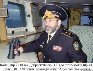 Контр-адмирал В.Г.Доброскоченко