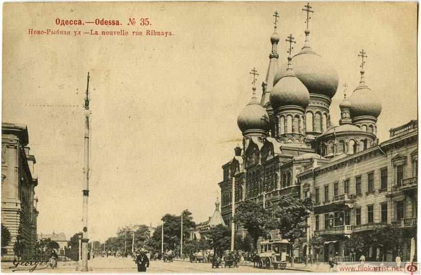 Читая старые газеты. Одесса до 1910 г. Ново-Рыбная улица. Сейчас Пантелеймоновская