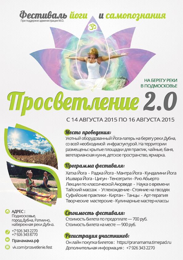 Фестиваль йоги и самопознания