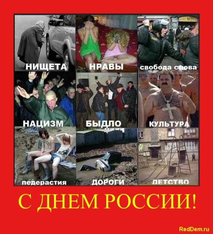 Картинки по запросу 12 июня День национального позора картинки