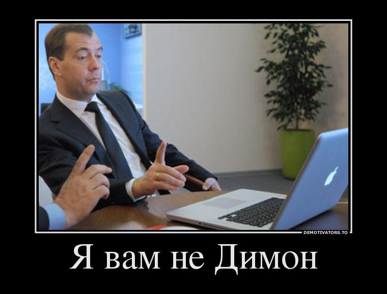 1364865259_4971431_ya-vam-ne-dimon