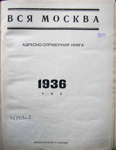 1936_Vsy_Mos1