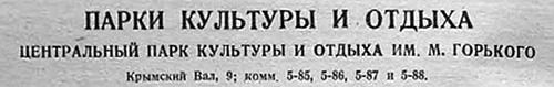 1936_Vsy_Mos0