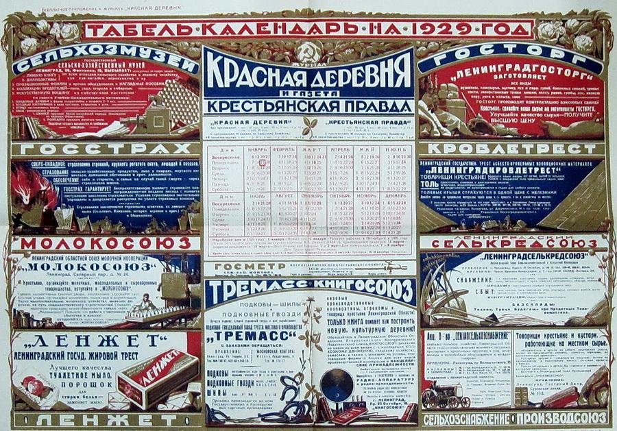 Календарь советский 41