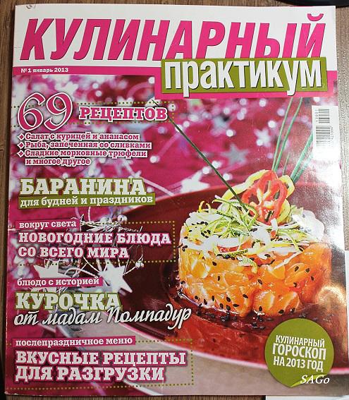Кулинарный практикум-13 005