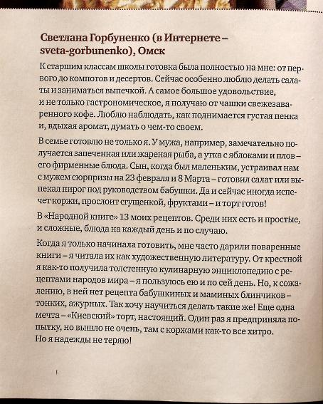 Народная книга рецептов и статья в Гастрономе-2 011