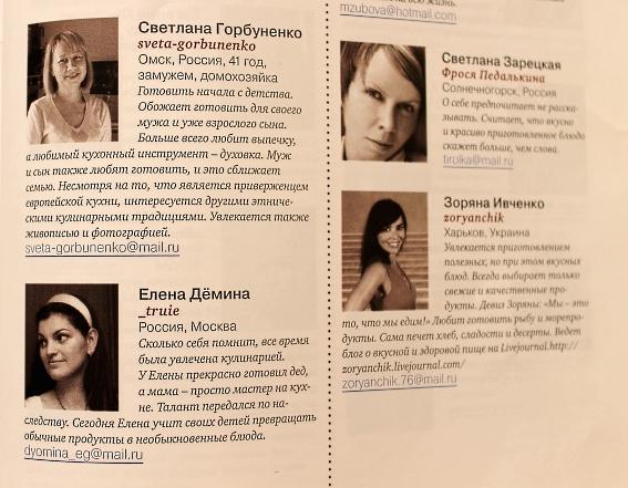 Народная книга рецептов и статья в Гастрономе-2 015