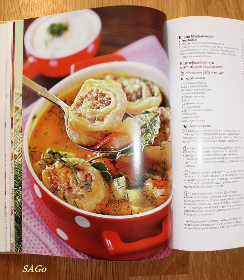 Народная книга рецептов и статья в Гастрономе-2 024
