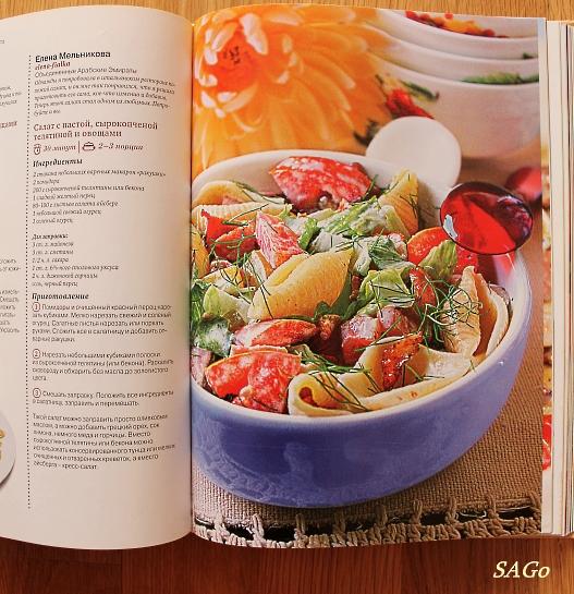 Народная книга рецептов и статья в Гастрономе-2 032