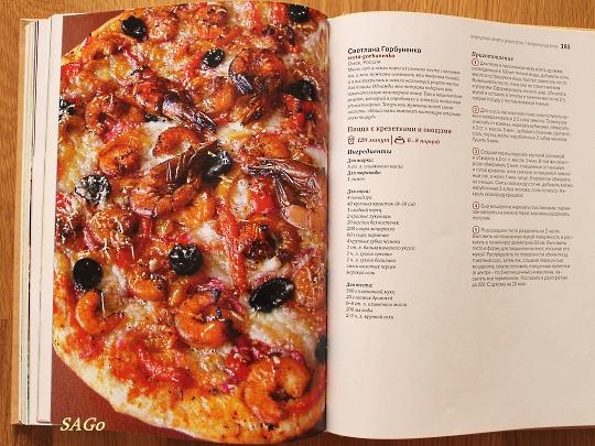 Народная книга рецептов и статья в Гастрономе-2 038