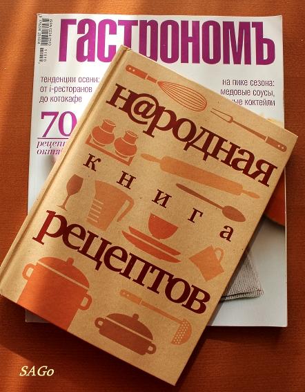 Народная книга рецептов и статья в Гастрономе-2 053