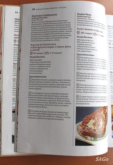 Народная книга рецептов - 3 004