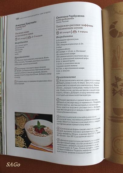 Народная книга рецептов - 3 022