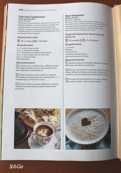 Народная книга рецептов - 3 070
