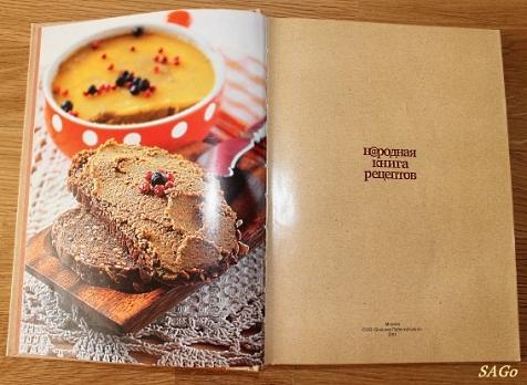 Народная книга рецептов и статья в Гастрономе-2 016
