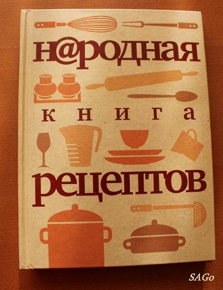 Народная книга рецептов и статья в Гастрономе 020