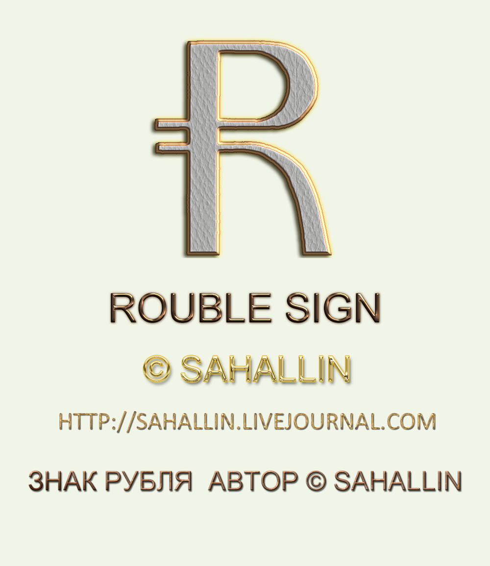 знак, рубля, Россия, Сахалин, rouble, sign, Sakhalin, Sahallin